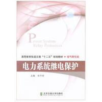 【正版二手书9成新左右】电力系统继电保护 刘平竹 北京交通大学出版社