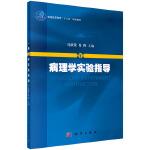病理学实验指导 马跃荣,肖桦 科学出版社 9787030419569