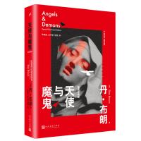 天使与魔鬼(丹・布朗作品:插图珍藏版)