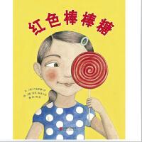 红色棒棒糖 绘本 精装塑封儿童图画书 适用于3-4-6岁儿童书籍读物启发