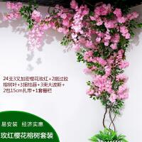 仿真樱花套装婚庆大樱花树客厅室内管道装饰落地塑料吊顶假花藤条