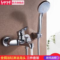 莱尔诗丹 全铜浴缸龙头套餐 冷热浴缸龙头 花洒三件套 LD52041