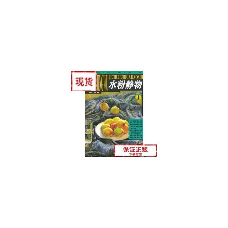 【旧书二手书9成新】水粉静物(1)