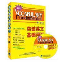刘毅英语单词记忆 Vocabulary Fundamental突破英文基础词汇 附光盘 外研社 搭刘毅 突破英文词汇