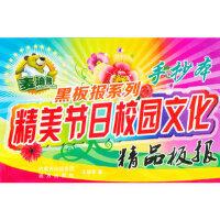 麦迪熊黑板报系列 精美节日校园文化精品,王新年,远方出版社,9787807238218