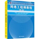 全国计算机技术与软件专业技术资格(水平)考试指定用书网络工程师教程(第4版)