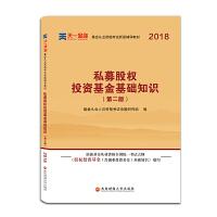 基金从业资格考试2018(科目3)天一官方教材:私募股权投资基金(含创业投资基金)基础知识(第二版)