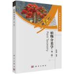 植物分类学(第二版)