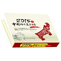 【R6】2015年中国传统美食台历:全彩插图版 舌尖上的中国美食研究小组著 化学工业出版社 9787122214355