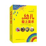 正版 让幼儿爱上美术 天跃小芽图书工作室 9787533469122 枫林苑图书专营店