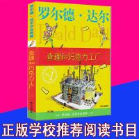查理和巧克力工厂 罗尔德・达尔作品典藏 儿童读物6-12岁儿童文学经典书籍国际大奖小说适合三四五六年级小学生课外阅读必