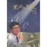 【正版二手书9成新左右】黑洞与阳光-一位肿瘤专家的自传 于保法 中国致公出版社
