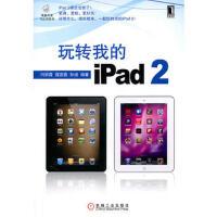 【正版二手书9成新左右】玩转我的ipad2 闫丽霞 机械工业出版社