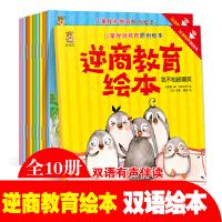 双语有声】儿童挫折教育绘本全10册 情绪管理与性格培养书籍3-4-5-6-7周岁幼儿逆商宝宝故事书英语阅读绘本孩子不是