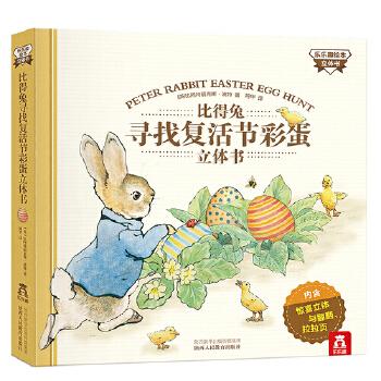 比得兔寻找复活节彩蛋立体书 3-6岁 期待已久的比得兔家族新故事。拉一拉,翻一翻;讲故事,做游戏。加入比得兔和朋友们,一起来寻找复活节彩蛋!