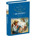 经典译林:汤姆・索亚历险记(快乐读书吧小学六年级下推荐阅读)
