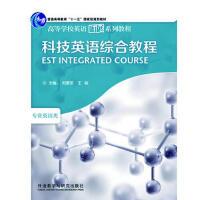 【正版二手书9成新左右】科技英语综合教程( 刘爱军 ,王斌 ,霍娅玲 外语教学与研究出版社