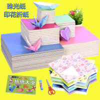 珠光纸正方形千纸鹤折纸印花彩纸手工纸儿童多功能折纸材料
