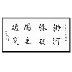 中国道教协会会长 任法融《书法》JW075