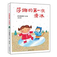 莎娜的次滑冰 成田雅子;小汇 连环画出版社 9787505630413 新华书店 正版保障