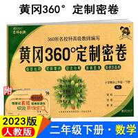 2021春 黄冈360°定制密卷二年级数学下册(配人教版RJ) 2年级数学试卷 360试卷黄冈试卷