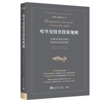 哈里曼股票投资规则:全球68位投资大师的投资原则与禁忌清单