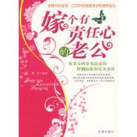 【正版二手书9成新左右】嫁个有责任心的老公 碧泠 时事出版社