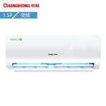 长虹(CHANGHONG) 二级能效 智能静音 冷暖变频 壁挂式空调挂机 正1.5匹KFR-35GW/DAW1+A2