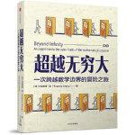 无穷大:一次跨越数学边界的冒险之旅,[英] 尤金妮娅程(Eugenia Cheng),中信出版社,9787508685