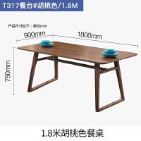 家具北欧实木餐桌椅组合现代简约长方形饭桌椅组合小户型餐桌