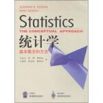 【旧书二手书9成新】统计学(基本概念和方法) 埃维森,格根,吴喜之 9787040078916 高等教育出版社,施普林