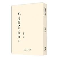 大唐显宦高力士 王万福 群言出版社 9787519300043