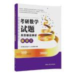 考研数学试题典型错误辨析:数学三 张天德、吕洪波、叶宏、张德瑜 清华大学出版社 9787302475552
