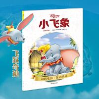 小飞象(迪士尼&皮克斯官方授权) 美国迪士尼公司&绘 四川美术出版社 9787541084997