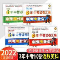 2020版 浙江省3年中考试卷汇编中考考什么 语数英科 4本