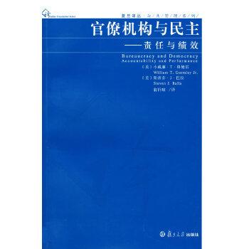 官僚机构与民主——责任与绩效(pdf+txt+epub+azw3+mobi电子书在线阅读下载)