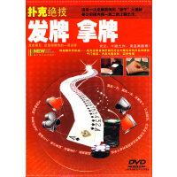 扑克绝技:发牌 拿牌(DVD)