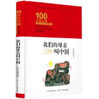 百年百部中国儿童文学经典书系・我们的母亲叫中国(精装典藏版)
