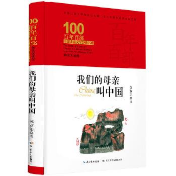 我们的母亲叫中国 百年百部精装典藏版  入选教育部中小学生5-6年级阅读指导书目