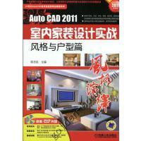 AutoCAD2011室内家装设计实战 风格与户型篇 陈志民 三维软件效果图 实景装修指南 装饰案例图册 学习资料教程