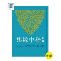 新译嵇中散集三民书局9789571454900中国各体文学进口台版正版
