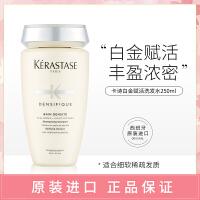 Kerastase卡诗白金赋活洗发水250ml西班牙原装进口专业洗护发 强健发根 修护头发 适合细软稀疏发质