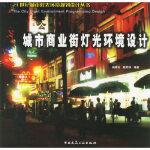 城市商业街灯光环境设计 吴蒙友 中国建筑工业出版社 9787112078509