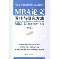 MBA论文写作与研究方法 余来文 经济管理出版社 9787509630693