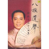 八旗�z�――徐德亮北京小曲集(CD)