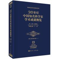 20世纪中国知名科学家学术成就概览・化工冶金与材料工程卷・冶金工程与技术分册(一)(诺贝尔医学奖得主屠呦呦倾力推荐)