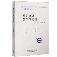 英语口语教学活动设计(2015英语教师发展系列丛书)