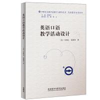 英语口语教学活动设计(英语教师发展系列丛书)