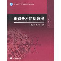 【二手书8成新】电路分析简明教程(第2版 傅恩锡,杨四秧 高等教育出版社