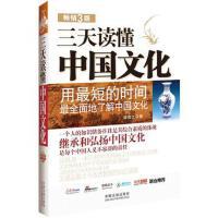 【正版二手书9成新左右】三天读懂中国文化:3版 诸葛文 中国法制出版社